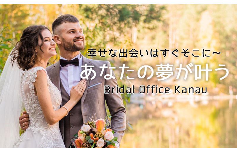 丸亀市にある結婚相談所、婚活をお手伝いする、Bridal office 叶う